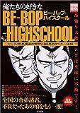 俺たちの好きなBE-BOP-HIGHSCHOOL—ツッパリ青春漫画の傑作と80年代ヤンキー伝説 (別冊宝島 (888))