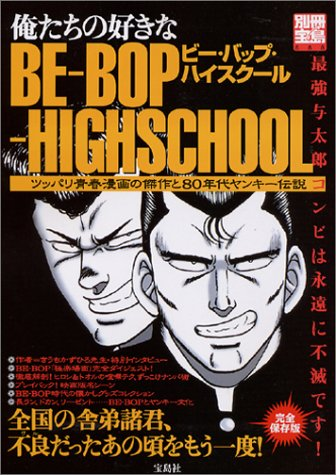 俺たちの好きなBE-BOP-HIGHSCHOOL―ツッパリ青春漫画の傑作と8・・・