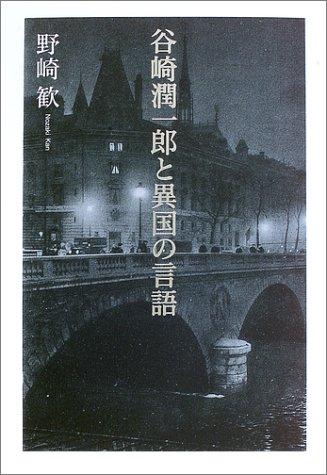 谷崎潤一郎と異国の言語の詳細を見る