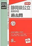 静岡県公立高等学校 2016年度受験用赤本 3022 (公立高校入試対策シリーズ)
