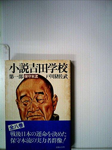 小説吉田学校 第1部 保守本流 (角川文庫 緑 481-1)の詳細を見る