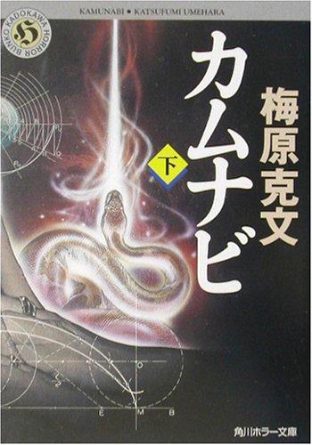 カムナビ〈下〉 (角川ホラー文庫)の詳細を見る