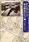 現状比較 地図と写真で見る幕末明治の江戸城