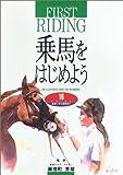 乗馬をはじめよう―16POINT 出会いから乗馬まで
