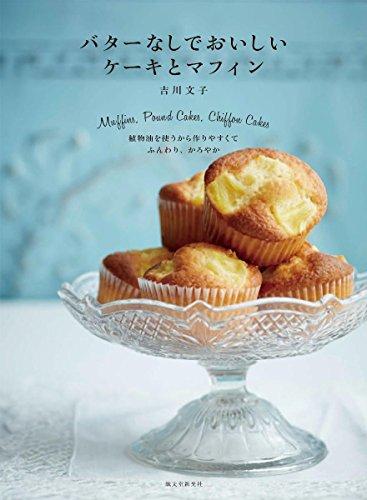 バターなしでおいしい ケーキとマフィン: 植物油を使うから作りやすくて、ふんわり、かろやか