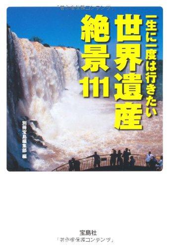 一生に一度は行きたい世界遺産 絶景111 (宝島SUGOI文庫)の詳細を見る