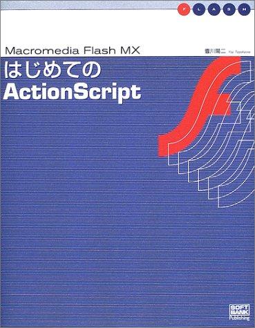はじめてのActionScript―Macromedia Flash MXの詳細を見る