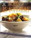 家庭の基本料理帖―12の定番おかずから広がる85の極上レシピ (Hyper rev―料理ムックおいしいシリーズ)
