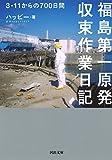 福島第一原発収束作業日記: 3・11からの700日間 (河出文庫)