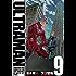 ULTRAMAN9(ヒーローズコミックス)
