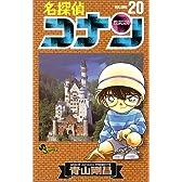 名探偵コナン (Volume20) (少年サンデーコミックス)