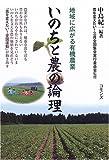 いのちと農の論理―地域に広がる有機農業