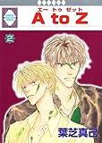 A to Z(2) (冬水社・いち*ラキコミックス)