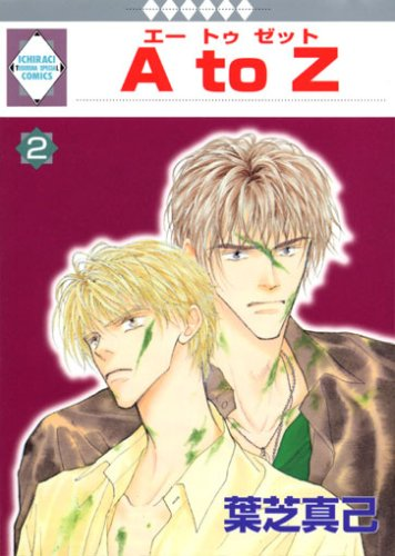A to Z(2) (冬水社・いち*ラキコミックス)の詳細を見る