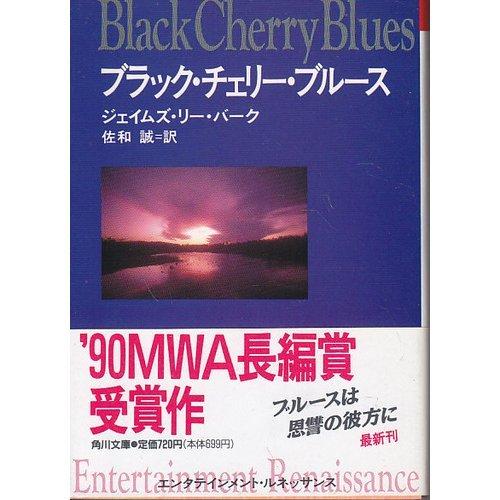 ブラック・チェリー・ブルース (角川文庫)の詳細を見る