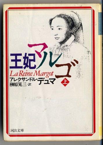 王妃マルゴ〈上〉 (河出文庫)の詳細を見る
