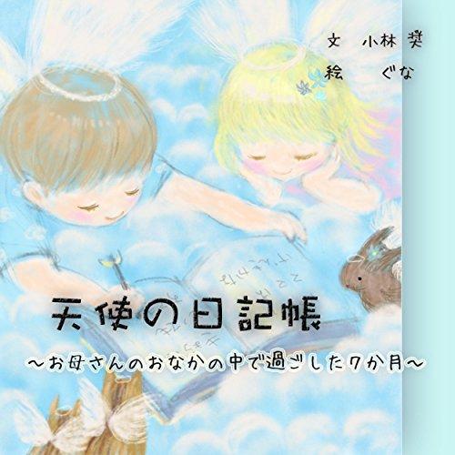 天使の日記帳: お母さんのおなかの中で過ごした7ヶ月