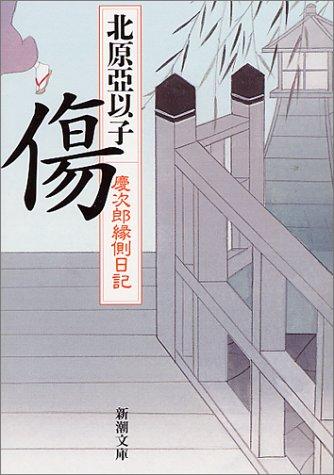 傷―慶次郎縁側日記 (新潮文庫)の詳細を見る