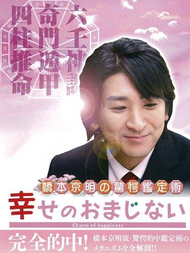 橋本京明の驚愕鑑定術 幸せのおまじない 本編