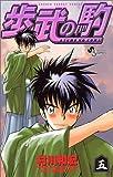 歩武の駒 5 (少年サンデーコミックス)
