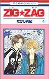 ZIG★ZAG 第4巻 (花とゆめCOMICS)