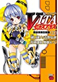 VITAセクスアリス(3) (チャンピオンREDコミックス)