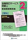 2019年版 2級金融窓口サービス技能士(学科)精選問題解説集