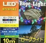 LED ロープライト 10m×13mm LED球 360個 防滴仕様 屋内・屋外 マルチカラー