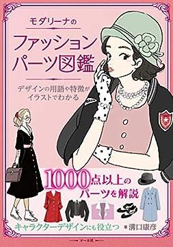 モダリーナのファッションパーツ図鑑