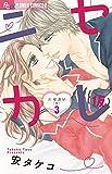 ニセカレ(仮) 3 (3) (フラワーコミックスアルファ)