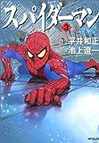 スパイダーマン (池上遼一/2004年版)