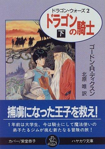 ドラゴンの騎士〈下〉 (ハヤカワ文庫FT—ドラゴン・ウォーズ)