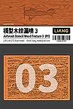 リアンモデル エアブラシ用木目テクスチャステンシル3 1/35・1/48・1/72 ミニチュア用ツール LIANG-0303