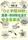 「ひと手間30秒」農薬・添加物を消す安全食事法 (静山社文庫)
