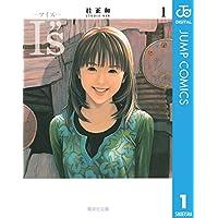 "I""s<アイズ> 1 (ジャンプコミックスDIGITAL)"