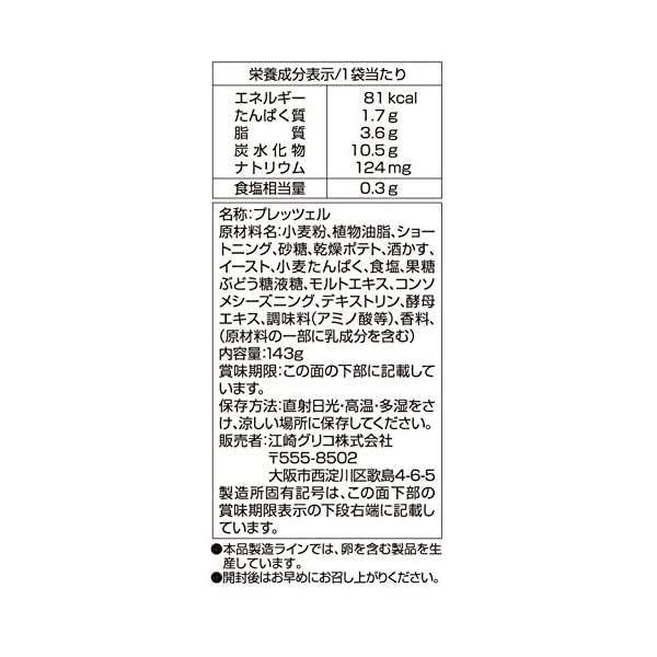江崎グリコ プリッツサラダ<9袋> 143gの紹介画像3