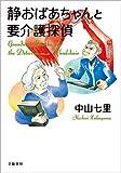 静おばあちゃんと要介護探偵 (文春e-book)