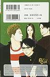坂道のアポロン (3) (フラワーコミックス) 画像