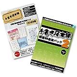 手書き屋本舗特選50書体パックvol.1+vol.2セット