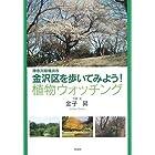 神奈川県横浜市 金沢区を歩いてみよう!植物ウォッチング