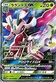 【シングルカード】SM1M)ラランテスGX/RR/006/060