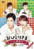 [DVD]おひとりさま~一人酒男女~DVD-BOX1(6巻組)