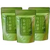粉末緑茶 200g3袋(600g) 業務用 粉末茶 ( 煎茶 パウダー ) 静岡県掛川産 100%