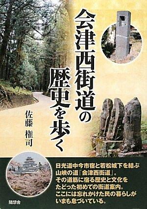 会津西街道の歴史を歩くの詳細を見る