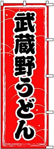 のぼり旗 武蔵野うどん S71799 600×1800mm 株式会社UMOGA