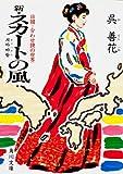 新 スカートの風 日韓=合わせ鏡の世界<スカートの風> (角川文庫)
