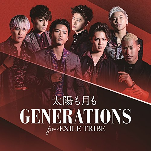太陽も月も(DVD付) - GENERATIONS from EXILE TRIBE