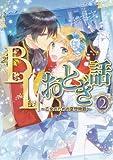 BLおとぎ話 2  ~乙女のための空想物語~ (F-BOOK)