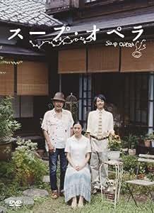 スープ・オペラ [DVD]