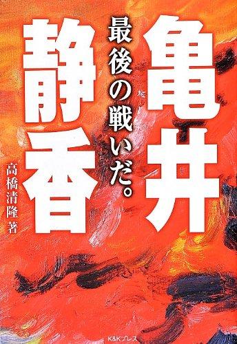 亀井静香—最後の戦いだ。